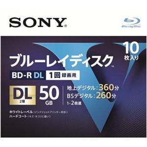 ソニー 10BNR2VLPS2 × 3 点セット