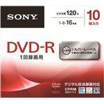 【ケース販売】 ソニー DVD‐R シルバー10枚 10DMR12MLDS × 12 点セット
