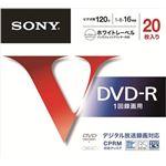 【ケース販売】 ソニー DVD‐R ホワイト20枚 20DMR12MLPS × 6 点セット