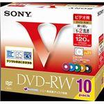 【ケース販売】 ソニー DVD‐RW 10P 10DMW120GXT × 10 点セット