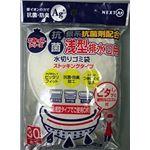 【ケース販売】 ネクスタ 水切りゴミ袋浅型抗菌タイプKASD‐30 × 100 点セット