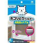 【ケース販売】 東洋アルミ ホコリとりフィルター お風呂ドア用 × 100 点セット
