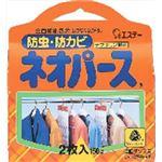 【ケース販売】 エステー ネオパース 洋服ダンス用2枚入 × 60 点セット