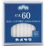 【ケース販売】 カメヤマ 灯光60 大1号5 × 60 点セット