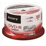 【ケース販売】 ソニー DVD‐R シルバー50枚 50DMR12MLDP × 6 点セット