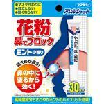 【ケース販売】 フマキラー アレルシャット 花粉鼻でブロック ミント チューブ入 30日分ミントの香り × 24 点セット