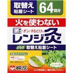 【ケース販売】 桐灰化学 火を使わない レンジ灸 取替え粘着シート × 24 点セット