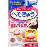 【ケース販売】 桐灰化学 レディウォマー へそきゅう × 24 点セット
