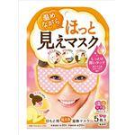【ケース販売】 グラフィコ 温活女子会プロデュース ほっと見えマスク 5枚入り × 52 点セット