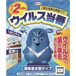 【ケース販売】 興和新薬 ウィルス当番2ヶ月用 × 30 点セット