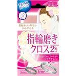【ケース販売】 ウエルコ 指輪磨きクロス2 × 200 点セット