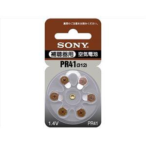 【ケース販売】 ソニー 補聴器用電池 PR41 6D × 50 点セット