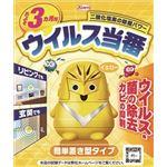 【ケース販売】 興和新薬 ウィルス当番3ヶ月用 × 30 点セット
