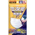 【ケース販売】 興和新薬 三次元高密着マスクナノふつうMサイズ5枚 × 200 点セット