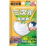 【ケース販売】 興和新薬 三次元高密着マスクナノこども用サイズ5枚 × 200 点セット
