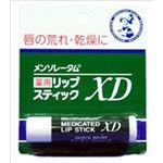【ケース販売】 ロート製薬 メンソレータム薬用XDリップ × 240 点セット