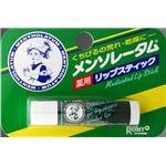 【ケース販売】 ロート製薬 メンソレータム 薬用リップスティック × 240 点セット