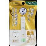【ケース販売】 ロート製薬 メンソレータム メルティクリームリップ ミルクバニラ 2.4g × 200 点セット