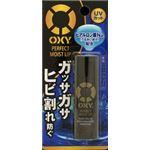 【ケース販売】 ロート製薬 OXY(オキシー) パーフェクトモイストリップ × 240 点セット