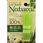 【ケース販売】 ロート製薬 メンソレータム リップベビー ナチュラル リッチゆずの香り × 240 点セット