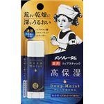 【ケース販売】 ロート製薬 メンソレータム ディープモイスト 無香料 4.5g × 240 点セット