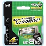 【ケース販売】 貝印 BS‐8KR4 KAI RAZOR 4枚刃替刃8個入 × 144 点セット
