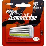 【ケース販売】 フェザー安全剃刃 エフシステム替刃 サムライエッジ4コイリ × 144 点セット