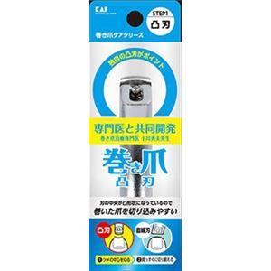 【ケース販売】 貝印 巻き爪用凸刃ツメキリ × 120 点セット