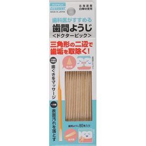 【ケース販売】 広栄社 クリアデント歯間ようじ80本 × 480 点セット