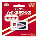 【ケース販売】 フェザー安全剃刃 ハイ・ステンレス両刃10枚入り × 288 点セット