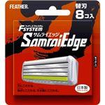【ケース販売】 フェザー安全剃刃 エフシステム替刃 サムライエッジ8コイリ × 144 点セット