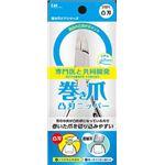 【ケース販売】 貝印 巻き爪用凸刃ニッパーツメキリ × 120 点セット