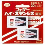 【ケース販売】 フェザー安全剃刃 ハイ・ステンレス両刃20枚入 × 288 点セット