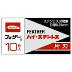 【ケース販売】 フェザー安全剃刃 ハイ・ステンレス片刃10枚入 箱 × 576 点セット