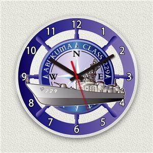壁掛け時計/デザインクロック 【護衛艦あぶくま】 直径30cm アクリル素材 『MYCLO』 〔インテリア雑貨 贈り物 什器〕