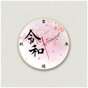 令和壁掛け時計「桜デザイン」/直径23cmメープル調素材