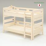 防ダニ 防カビ 抗菌 国産ヒノキ材二段ベッド (フレームのみ) シングル ナチュラル 日本製ベッドフレーム 木製 はしご左右差替え可