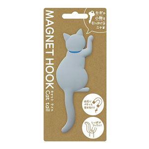 【8個セット】マグネットフックCat tail (3)グレー MH-CAT-03