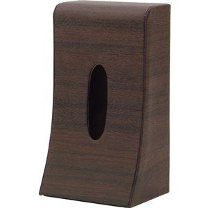 【2個セット】 ティッシュケース/ティッシュカバー 【ブラウン】 横向き・縦向き両用 『ルコット』