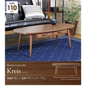 北欧テイスト ローテーブル/センターテーブル 【ブラウン】 オーバル型 幅110cm 引き出し付き 木目調 『Kreis』