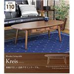 北欧テイスト ローテーブル/センターテーブル 【ブラウン】 オーバル型 幅110cm 引き出し付き 木目調 『Kreis』 の画像