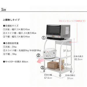 シンプル キッチンラック/キッチン収納 【上棚無しタイプ】 ホワイト 幅57.5cm 二口コンセント・ キャスター付き