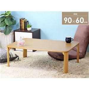 折りたたみテーブル/ローテーブル 【長方形 幅90cm×奥行60cm】 木目調 天然木脚 【完成品】