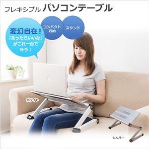 フレキシブル パソコンテーブル/パソコンデスク 【ホワイト】 幅56cm コンパクト収納 マウステーブル付き