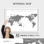 おおきな世界地図ポスター 白×グレー A1サイズ 英語・日本語表記  MINIMALMAP (ミニマルマップ)