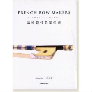 ITALIAN VIOLIN MAKERS (イタリア・バイオリン製造名家)