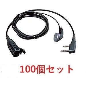 【KENWOOD ケンウッド】 トランシーバー専用純正イヤホンマイク 【100個セット】 EMC-3 メーカー純正品