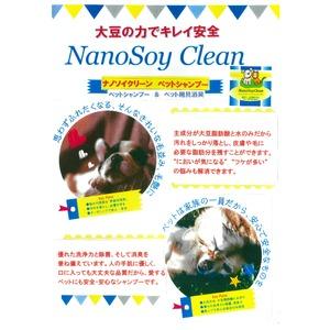ナノソイクリーン ペットシャンプー 2Lボトル(スプレーボトル付き)