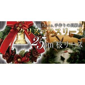 クリスマスリース 25CM レッド