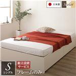 組立設置サービス 頑丈ボックス収納 ベッド シングル (フレームのみ) アイボリー 日本製 引き出し2杯付き